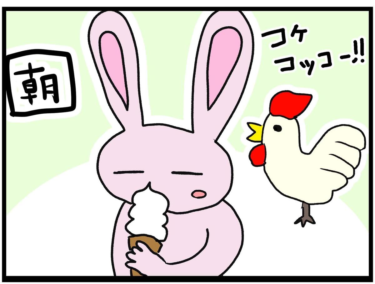 アイスを食べるねむこの朝。