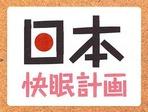 日本快眠計画ロゴ