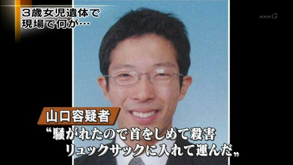【熊本女児殺害】トイレで娘を探す父親に「使用中です」と返答→ 扉一枚隔ててレイプしてたことが判明