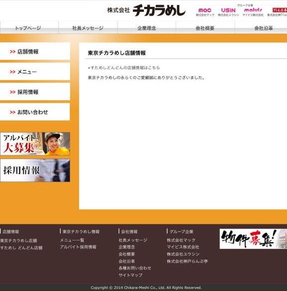 東京チカラめし FC店舗が全店舗閉鎖 残るは直営15店舗のみ