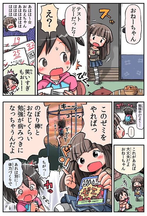 【画像】進 ゼミの漫画女子小学生のオナニーシーンwwwwwwwww|ねむ ...