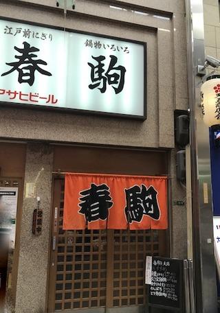 春駒のお寿司 & 花京のラーメン