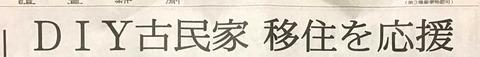 20200526読売新聞記事(表題のみ)