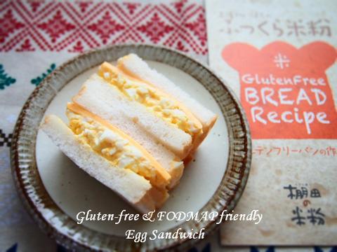 米粉パン 卵サンド 低フォドマップ食 グルテンフリー
