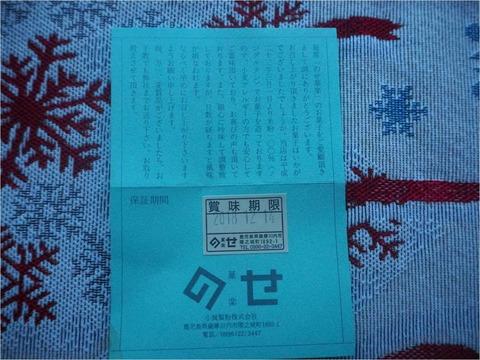 のせ菓楽さん 鹿児島県