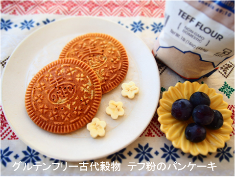 グルテンフリー古代穀物テフ粉のパンケーキ