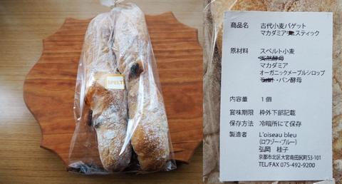 マカダミアスティック 原材料 スペルト小麦パン