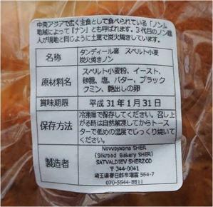 スペルト小麦タンディールノン 原材料