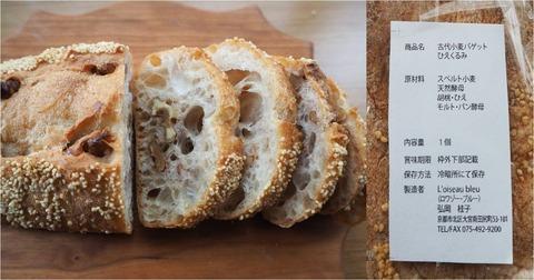 ひえくるみ 原材料 スペルト小麦パン