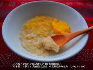 スペルト小麦パン粥
