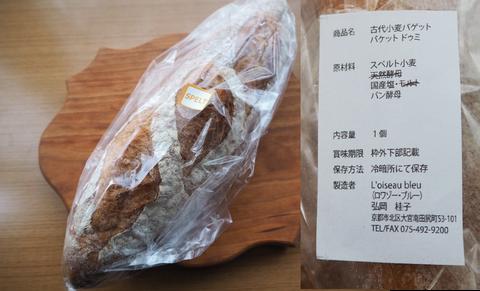 スペルト小麦パン 低フォドマップ食 ロワゾー・ブルー