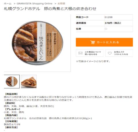 札幌グランドホテル 豚の角煮と大根の炊き合わせ