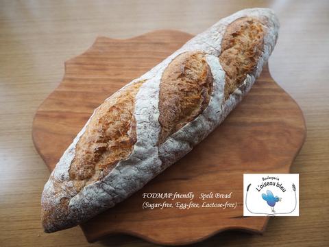 低フォドマップ食 スペルト小麦パン ロワゾー・ブルー