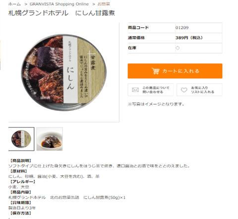 札幌グランドホテル にしん甘露煮