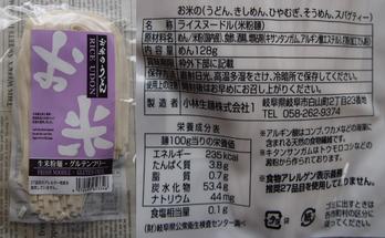 お米のうどん 小林生麺