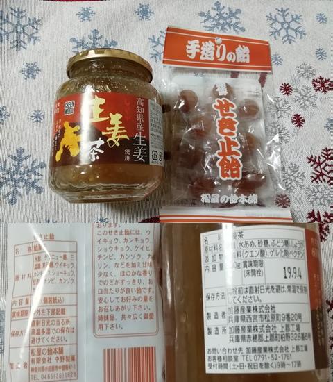 せき止め飴 生姜茶