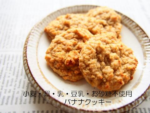 グルテンフリー☆私の好きなバナナクッキー