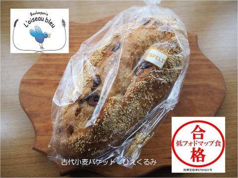 スペルト小麦パン ひえくるみ 低フォドマップ食