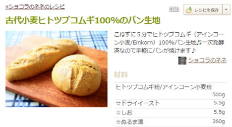 古代小麦ヒトツブコムギ100%のパン生地