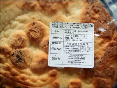 スペルト小麦ノン 原材料 低フォドマップ食