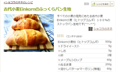 古代小麦Einkornのふっくらパン生地レシピ