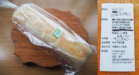 グルテンフリー食パン シトロンカルダモン 低フォドマップ食