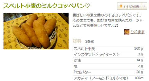 スペルト小麦のミルクコッペパン♡レシピ
