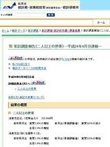 20120607総務省家計調査2
