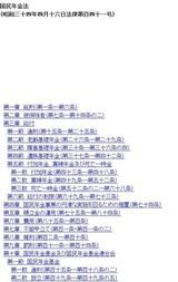 20120510kokuminnenkinhou