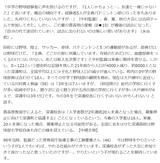 20190810深浦高校0-122(2)