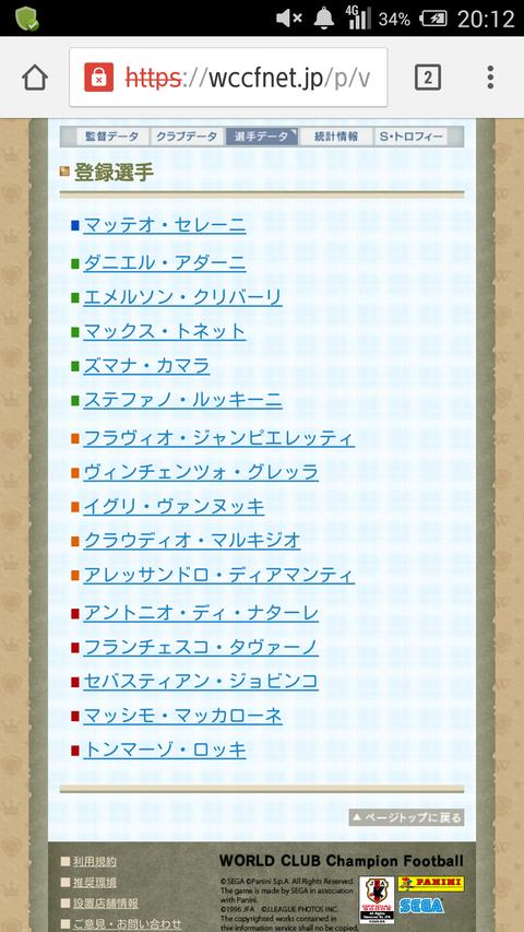 Screenshot_2015-10-12-20-12-26