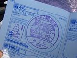 P4260495 - コピー