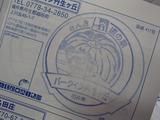 P4260506 - コピー