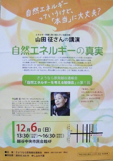 20151201 113