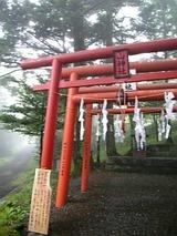 新屋山神社奥宮の社