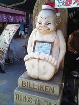 ビリケンさん2