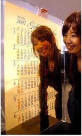 黄金の純銀カレンダー