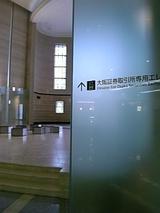 大阪証券取引所4
