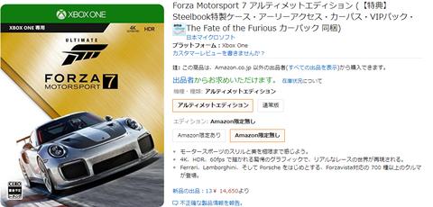 jp: Forza
