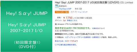 Amazon   Hey  Say  JUMP