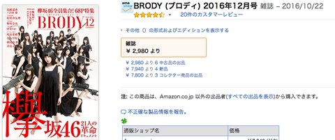 BRODY  ブロディ