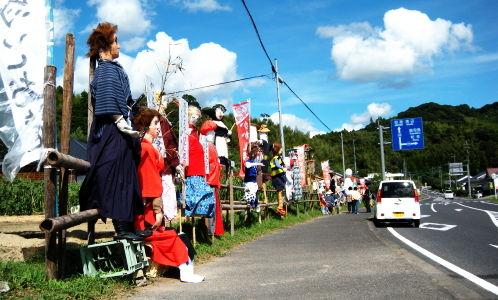 山田の里 かかし祭り!