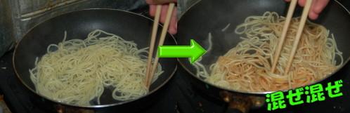 中華麺にカレー粉を混ぜると・・・