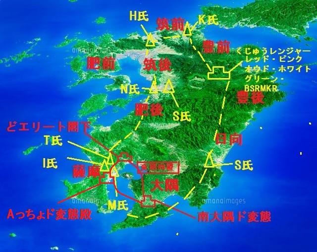 九州地図 九州は変態王の覇権を争う戦国時代へと突入するのであった(笑) と、そこへ・・・軍師いな