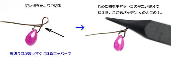 ⑨ヤットコを動かないように押さえたまま、手でワイヤーを根元に巻きます。 \u203bもう一個ヤットコを用意してヤットコで巻くという方法もありますが、得意な方で。
