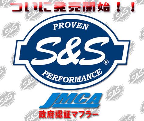 JMCA S&S