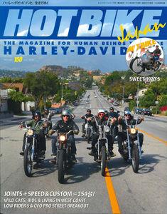 hotbike2016_7_vol150_1