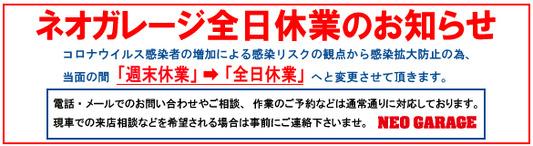 コロナ臨時休業BLOGTOP.ai