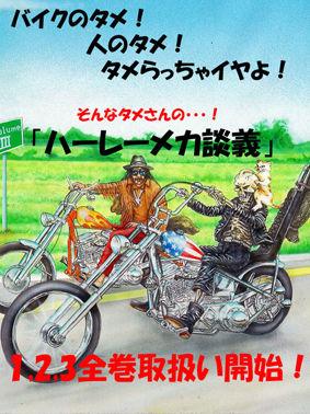★バイクのタメ! 人のタメ! タメらっちゃイヤよ!メカ談義★