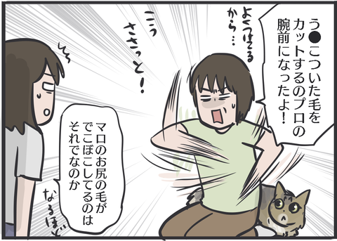 IMG_2290